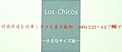 04_chicos0