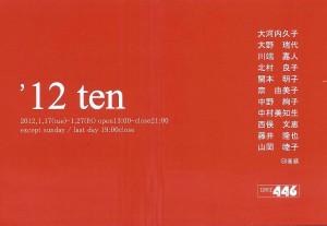 '12 ten