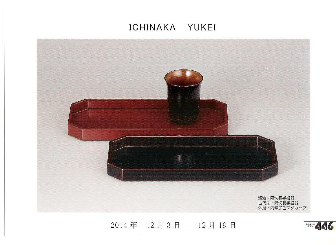itinaka yuukei